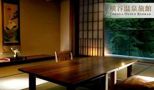 【長野/豪華会席】年間10万人が訪れる日本有数のパワースポット・横谷でリフレッシュ《横谷温泉旅館/1泊2食》創業95年を迎える老舗旅館。黄金色に輝く「開運金泉」で温泉三昧。6つの湯船で自家源泉の湯めぐりを