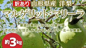 【予約販売】爽やかな甘さ、みずみずしくクリーミーな山形県産の洋梨☆「マルゲリット・マリーラ 約3kg」が送料・税込2,280円!押キズなどがある訳あり品ですが、味に変わりなし♪