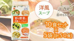 【選べる種類☆5種50食】お湯を注ぐだけ♪化学調味料無添加「彩り野菜の洋風スープセット 10食セット×5袋」が送料・税込5,380円!朝食やランチタイムに◎