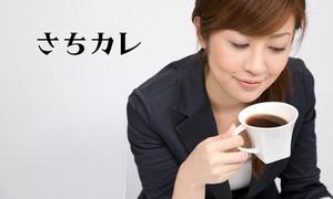 美味しいコーヒーの淹れ方をプロフェッショナルが伝授≪コーヒードリップアドバイザー通信養成講座(修了証付き)≫ @幸せになるための通信教育・通信講座カレッジ さちカレ