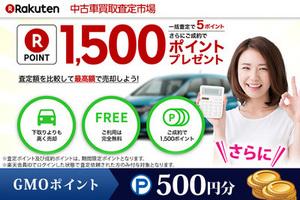 ≪クルマの買取・査定をもっとカンタンに!「楽天オート」クルマ査定申込みでGMOポイント500円分!≫