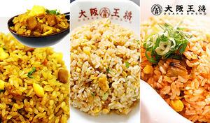 【送料込み】人気の名店「大阪王将」の味がご家庭で簡単に味わえる。パラパラ炒飯3種をたっぷりと食べ比べできる贅沢なセット《大阪王将の炒飯3種アソート12袋セット》
