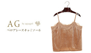 【64%OFF/AG by aquagirl】光沢感が美しいベロア素材とレースを使用した、コケティッシュなキャミソール。女性らしさを演出するデザイン《ベロアレースキャミソール》