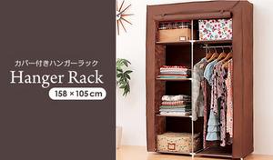 【送料込み/幅105cm】服もバッグもこの一台に。ロングコートにも対応した収納力で、ハンガーラックもすっきり《カバー付きハンガーラック 105cm》