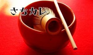 生活に取り入れる茶道を学ぶ≪和ごころアドバイザー養成通信講座(修了証付き)≫ @幸せになるための通信教育・通信講座カレッジ さちカレ