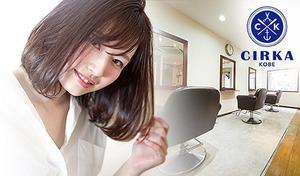 【白髪染め可/4メニュー】人気の「oggi ottoトリートメント」で、さらりと艶やかな髪へ。ハイクオリティな似合わせカットで毎日のスタイリングを楽に《カット+カラー+トリートメント+プチスパ》
