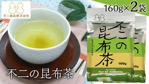 北海道産真昆布を使った昆布茶で、簡単料理を作れる!【不二食品 不二の昆布茶 160g×2袋】が送料・税込840円!料理の隠し味や調味料としてもおすすめ◎