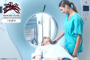57%OFF【22,500円】≪【1名様分】脳腫瘍や脳動脈瘤など自覚症状のない隠れた脳の病気の早期発見に!今回の検査では認知症の早期発見も!/脳MRI・MRA+VSRAD検査+あたまの健康チェック≫