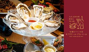 【食べログ3.56/乾杯スパークリング付き】牡蠣×ワインで大人の時間。旨みのたっぷり詰まったプリプリの牡蠣を《炭火焼グリル盛り合わせなど/旬の牡蠣と炭火グリルコース全6品》