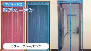『マグネット網戸カーテン』が送料・税込1,180円!マグネット式で超簡単に設置できて蚊や虫の侵入を防ぐ!玄関、リビング、お部屋に◎【選べるカラー】
