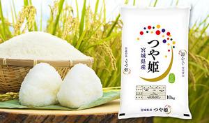"""【送料込み】""""米の食味ランキング""""特Aランク受賞《平成29年産 宮城つや姫 10kg》ふっくら、つやつやの炊きあがり。ほど良い甘さで人気上昇中のブランド米"""