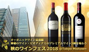 【東京ミッドタウン開催/予約不要】神秘のワイン、ビオディナミのプレミアムワイン3種を味わう。120種以上のワインが無料で楽しめる試飲会も。グラス2脚のプレゼント付き《2018秋のワインフェス@Tokyo Midtown》