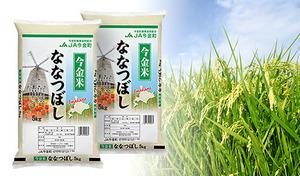 【送料込み】つやと粘り、甘みのバランスが絶妙。2017年米の食味ランキングで「特A」ランクを受賞した実力派のブランド銘柄《平成29年産北海道今金産ななつぼし 5kg×2袋(計10kg)》