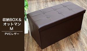 【6色展開】座る・オットマン・収納・畳めるの4WAYボックス。座りたい時にサッと組み立てられて、汚れてもサッと拭くだけのPVCレザー仕様《収納BOX&オットマン M PVCレザー》