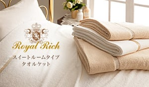 【63%OFF/2色展開】ホテルのスイートルームをイメージした、プレミアムな肌触りのタオルケット。ふっくらとした優しい風合いで、心地よい眠りへと導く《スイートルームタイプ タオルケット》