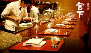 【暗闇坂 宮下 麻布】20年以上看板を守り続ける麻布十番の名店で堪能する、新たな解釈で表現した伝統の日本料理。上質な大人の隠れ家で、大切な人と大切なディナーを《季節の懐石フルコース》