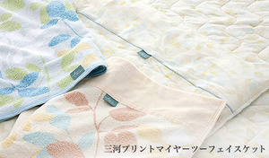 【77%OFF/2色展開】パイルと起毛、2種類の風合いを堪能。ふんわりやわらか、やさしい肌触りで快適な眠りへと誘う。日本生まれで、日本の気候にあったこだわり素材を使用《三河プリントマイヤーツーフェイスケット》