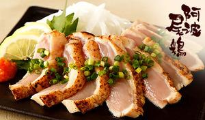【送料込み】高リピート商品《国産地鶏・徳島県産「阿波尾鶏」のたたきセット200g×4パック》甘みとうま味がたまらない、ヘルシーかつ美味しい逸品。200gずつのパックだから使いやすい
