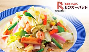 【送料込み】全国の契約農家から仕入れた新鮮な国産野菜を100%使用。「リンガーハット」の「野菜たっぷりちゃんぽん」がご家庭で手軽に味わえる《リンガーハット 野菜たっぷりちゃんぽん6食》