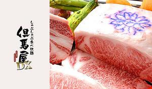 【神戸牛食べ放題+飲み放題/ハーゲンダッツも食べ放題/ランチ、ディナー利用可】ジューシー&上品な味わいの神戸牛を「しゃぶしゃぶorすき焼き」で《神戸牛前バラ、豚ロースなど食べ放題+飲み放題/120分》