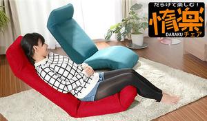"""【送料込み/2タイプ・6色展開】徹底的に""""座り心地""""にこだわった座椅子。少し固めの使用感で、体を優しく受け止める。頭部・背もたれ・膝にリクライニング付き《日本製カバーリング座椅子「DARAKU Premium チェア」》"""