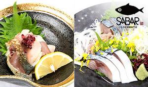 【送料込み】とろさば料理専門店「SABAR」の人気No.1/No.2を食べ比べ。とろけるような味わいを堪能《とろさば刺身セット(プレミアムとろしめ鯖・とろさば燻製各2枚)》