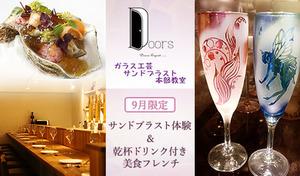 【ガラス工芸体験×美食フレンチ】ワイングラスに彫る自分だけのアート。世界にひとつの1脚と煌めくスパークリングで、格別の乾杯を。グランメゾンで活躍したシェフがもてなす美食フレンチ《肉・魚のWメイン/コース全6品+1杯》
