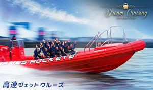 【8、9月限定/越中島桟橋発着】高速ジェットクルーズで、墨田川からの絶景と、風と一体になるスピード感を満喫。海を臨むテラス席で、マグロ卸自慢の海鮮丼に舌鼓《ジェットクルーズ+海鮮丼》