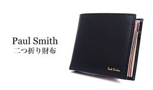 【Paul Smith】外はシンプルに、中はお洒落なマルチカラーデザイン。《二つ折り財布》ポケットにスマートに収まるコンパクトなサイズ