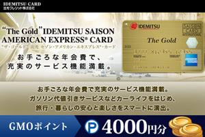 ≪充実のサービス機能満載「出光クレジット The Gold」≫新規カード発行でGMOポイント4,000円分プレゼント!