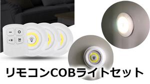 『リモコンCOBライトセット』が送料・税込1,580円!「ここにワイヤレスのライトが欲しかった」の声を実現!リモコンで操作可能なCOBライトセット!ライトが3個付属!両面テープで簡単取り付け!