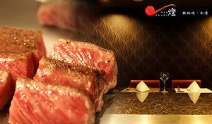 【53%OFF/シャンパン付き】フォアグラ、熟成黒毛和牛フィレ肉など全国の厳選食材を使用した「和+鉄板焼き」の新たな出逢いに感動《旬の海鮮鉄板焼とステーキコース》ラグジュアリー空間で、大切な人と特別なディナーをどうぞ