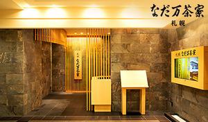 【ランチ限定/大丸札幌店8階】北海道ならではの食材を生かした老舗の日本料理店。華やかに盛り付けられた料理は、視覚と味覚を刺激する。なだ万自慢の料理の数々をご堪能あれ《いろどり膳+1ドリンク》