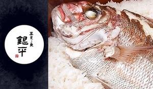 【食べログ3.59/ドリンク1杯×全8品/魚料理専門店】名物・鯛めしは昆布出汁と塩だけ、煮魚は湯浅醤油と水だけ。高い鮮度が可能にする極シンプルな逸品。ふんわり広がる芳醇な味わいに、匠の技を見る《鮮~鯛めし料理コース~》
