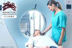58%OFF【43,000円】≪【2名様分・1名21,500円】脳腫瘍や脳動脈瘤など自覚症状のない隠れた脳の病気の早期発見に!今回の検査では認知症の早期発見も!/脳MRI・MRA+VSRAD検査+あたまの健康チェック≫