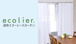 【50%OFF】昼夜を問わず、外からの視線をシャットアウト《ecolier 遮熱・遮像・UVカットレースカーテン 2枚組》1年中使用OK。信頼の日本製の生地を使用した高性能カーテン