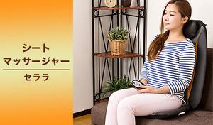 【60%OFF】椅子やソファ、壁際にセットするだけで、マッサージ空間に早変わり《シートマッサージャー セララ》2つのもみ玉がぐりぐり回転しながら上下に可動。全身・肩・腰の3種類からコース選択可能