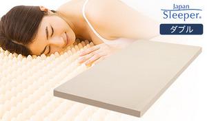 【53%OFF/2色展開/送料込み】全身をバランスよく支える高密度30Dの国産高反発ウレタンフォームが、心地のよい睡眠をサポート《ジャパンスリーパー(R) 日本製高反発マットレス ダブル》