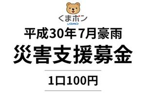 【平成30年7月豪雨】災害支援募金のお願い