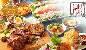 【最大54%OFF/名古屋駅直結/ドリンク2杯】選べるメイン料理や本場のパンケーキなど、ハワイアンメニューと約50種類から選べる豊富なドリンク《選べるHAWAIIANプラン》