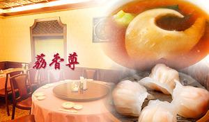 【最大57%OFF/1ドリンク付き】フカヒレの姿煮、北京ダック、自家製点心など。創業30年の老舗中華料理店が贈る、豪快さと繊細さが織り成す、香りまで豊かな本格中華に舌鼓《フカヒレコース全11品+選べるドリンク1杯》