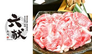 "【54%OFF/神戸牛すき焼き・海鮮ばらちらし寿司】""A5ランク""神戸牛すき焼きや、ミナミマグロの中トロなど、厳選素材を味わう贅沢なひととき《神戸牛すき焼きや旬の海鮮・食材を楽しむ11品コース》"