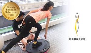"""【4回券/マンツーマン/手ぶらOK】運動習慣ゼロから始める、""""一生輝き続ける体""""づくり。無理のないトレーニングで、体本来の美しさ・健やかさを自然に引き出すオーダーメイドプラン《パーソナルトレーニング45分×4回》"""