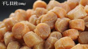 北海道 オホーツク産!噛めば噛むほど旨味が口に溢れる♪「干し貝柱 SAS 100g」が送料・税込1,980円!1ヶ月かけてつくる手間隙かけた貝柱!筋でホロッとほぐれる質感♪お酒のおつまみやアレンジ料理にも◎