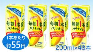 忙しい朝に、これ1本でバナナ2本分の食物繊維と1日分のビタミンCが手軽に摂取できる!『【エルビー】 毎朝1本バナナオレ (200ml)×48本』が送料・税込2,650円!バナナ果汁と乳をブレンドした自然な甘さ♪