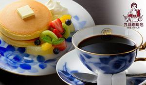【予約不要/終日利用可】羽田空港第1ターミナル内・丸福珈琲で過ごす至福のひととき。香ばしく焼き上げたホットケーキなど3種から選べるデザートと独自の焙煎技術から生まれる珈琲を愉しむ《デザート+1ドリンク+お土産》