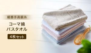 【68%OFF/送料込み/4色展開】高級綿100%を使用した美しい光沢をもつバスタオル。ふんわり滑らかな肌触りがたまらない、贅沢な使い心地《細番手高級糸「コーマ綿」 バスタオル 4枚セット》
