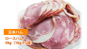 《大容量5kg!!》大手メーカーのロースハムを特価でお届け◎「【日本ハム】大手ハム会社のロースハム 5kg(1Kg×5袋)」が送料・税込5,200円!どんなお料理にもお使いいただけます♪