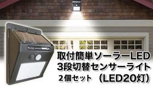 【1個あたり840円!】玄関やガレージ、庭や裏口などの照明に♪ソーラー充電で配線不要!誰でも何処でも簡単に取付できて便利「取付簡単 ソーラーLED3段切替センサーライト(LED20灯)2個セット」が送料・税込1,680円!発光パターンは3段切替◎、LED20灯搭載で明るい!