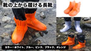 『靴の上から履ける長靴』が送料・税込1,200円!靴の上から履ける新しい長靴!コンパクトに収納可能で、持ち運びも便利◎折り畳み傘のような感覚で持ち運べるので、急な雨にも対応可能!【選べるカラー・サイズ】